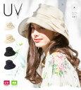 帽子 レディース UVカット つば広 ハット 選べる4色♪大きなリボンの綿麻が涼しげなフェヌアのキャベリン 紫外線100%カット メール便 送料無料 【MB】