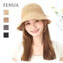 日本製 帽子 レディース 細ラフィア ハット 麦わら帽子 FENUA キャスケットのようなクロッシェ 送料無料