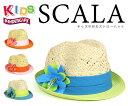 スカラ 帽子 キッズ 麦わら帽子 中折れ フラワー付きカラフルストローハット 子供用 SCALA KIDS KINDERCAPS C459 送料無料