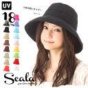 スカラ 帽子 レディース UV帽子 紫外線UPF50+ 紫外線対策 日よけ スカラコットンUVハット 程よい長さのつば短めタイプ SCALA LC484 メール便 送料無料 【MB】