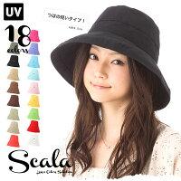 スカラ 帽子 レディース UV帽子 紫外線UPF50+ 紫外線対策 日よけ スカラコットンUVハット 程よい長さのつば短めタイプ SCALA LC484 【MB】