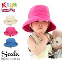 スカラ 帽子 キッズ UV帽子 つば広 紫外線UPF50+ 日よけ 親子でお揃いもキュート!あごひも付きコットンUV帽子 子供用 SCALA KIDS C399 メール便 送料無料 【MB】