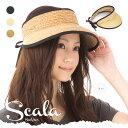 スカラ 帽子 レディース つば広 サンバイザー UVカット 日よけ 紫外線対策 オーガニック ラフィア 使用!麦わらサンバイザー SCALA SUN VISOR 送料無料