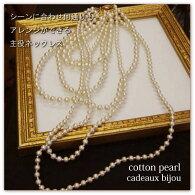 【cadeaux】アクセサリー*コットンパールアレンジ6連ネックレス【キスカ】