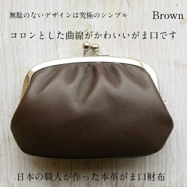 【人気商品】松野屋・牛革の親子がま口財布<ブラウン>