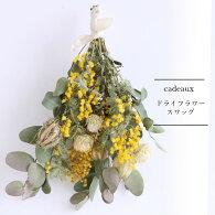 <あす楽対応品>【flowergift】送料無料お届け/人気のミモザのドライフラワーブーケ−花束ギフト-スワッグ詰め合わせ誕生日プレゼント記念日