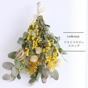2月中旬からお届け【flower gift】/人気のミモザのドライフラワーブーケ−花束ギフト-スワッグ詰め合わせ誕生日プレゼント記念日母の日
