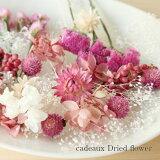 【送料無料/消費税込み価格】【flower gift】<スイートピンク>ドライフラワー詰め合わせハーバリウムやアロマキャンドル。サシェの花材にお花のキットピンク系の詰め合わせ