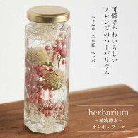 【herbariumBottle】ハーバリウムボトル八角ボトル【Medium】フラワーアレンジ<ボンボンブーケ>小さな花束−植物標本−
