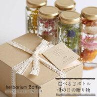 【送料無料】選べる!母の日特別ギフト八角形ガラスボトルハーバリウム2個setフラワーアレンジ贈り物BOX−植物標本−