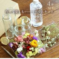 【herbariumBottle】届いてすぐ始められます作って楽しむ・ハーバリウムキッド2×2の4本セット花材・ハーバリウムオイル・ハーバリウム用ボトルがセット−植物標本−