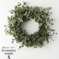 贅沢たっぷりユーカリの葉リース・小クリスマスリース作りにドライフラワー