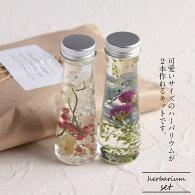 【ハンドメイド】手作りハーバリウムキット届いてすぐ始まられるスターターキット植物標本花ギフオリジナル