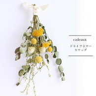 <あす楽対応品>【flowergift】送料無料お届け/ナチチュラルドライフラワーブーケ<a>−花束ギフト-スワッグ詰め合わせ誕生日プレゼント記念日