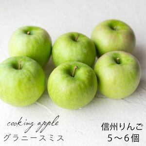 【送料無料】信州のくだもの【フルーツ】信州のりんご・クッキングアップル/グラニースミス1.5kg・4から6個箱入り【調理用】1箱アップルパイ・ジャムなど向き長野県※こちらは生食でも食べられますが酸味が強いです。