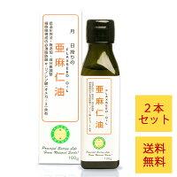≪国内搾油≫新鮮亜麻仁油100gx2本セット
