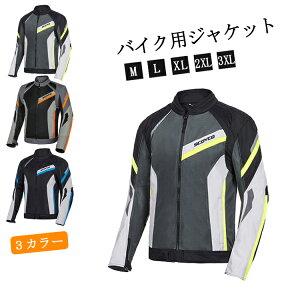 Scoyco JK100 バイクジャケット バイクウエア メッシュジャケット 春夏 プロテクター スポーティー メンズ レディース プロテクター付き 5点セット ☆全3色 オレンジ イェロー ブルー かっこういい