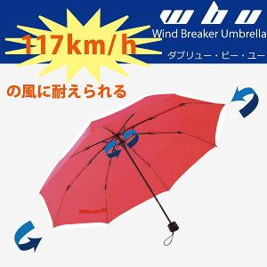【晴雨兼用】回転する耐風傘 Ca et la(サエラ) WBU 無地