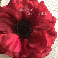 アネモネのコサージュ【赤】【赤×黒のモダンな花アクセサリー】大人可愛くて甘くなりすぎない髪飾り【浴衣の髪飾りや帯留め】定形外郵便なら送料無料