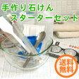 【送料無料】 初心者でも安心♪ 手作り石鹸 道具 スターターセット【bd】