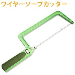 フル活躍間違いなし!手作り石鹸専用カッター(コールドプロセス専用)オリジナル ワイヤーソ...