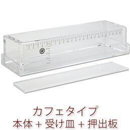 手作り石鹸用アクリルモールドカフェタイプ3点セット【ソープモールド・石鹸型】