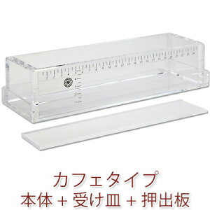 手作り石鹸用アクリルモールド カフェタイプセット[押出板付き] 【ソープモールド…