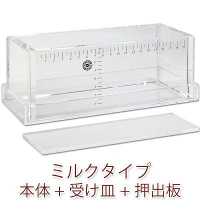 手作り石鹸用アクリルモールド ミルクタイプセット[押出板付き]