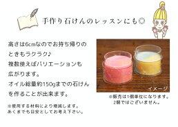手作り石鹸用アクリルモールドロール・プチタイプセット[押出板付き]【ソープモールド/手作り石けん/アクリル/型】