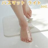 【ポイント10倍】【送料無料】 バスマット soil [ソイル] ライト【バスグッズ/お風呂マット/珪藻土】