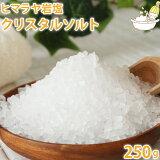 【ポストお届け可/25】 ヒマラヤ岩塩 クリスタルソルト 250g 粗塩タイプ