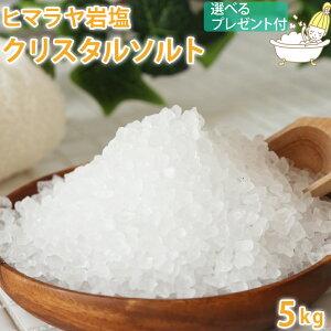 الملح الصخري في جبال الهيمالايا الكريستال الملح الخشن نوع 5 كجم [ملعقة ، الحقيبة ، والهدايا للاختيار! / جلس】