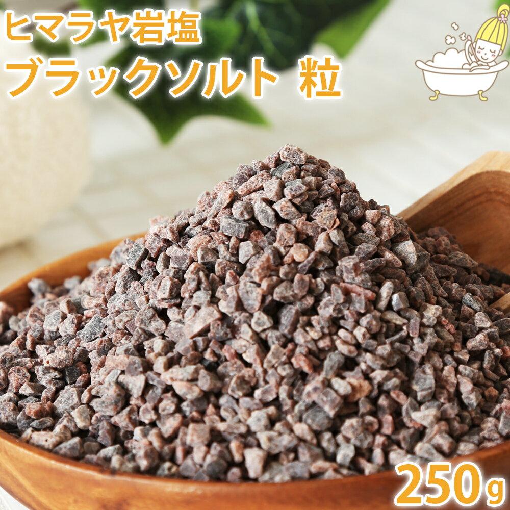 250 g of Himalayas halite black salt crude salt types