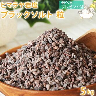 Himalayan salt black salt coarse salt type 5 kg
