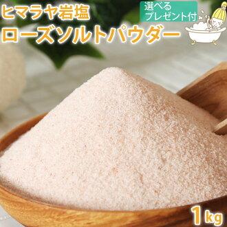 Rose Himalayan rock salt salt 1 kg powder type d5