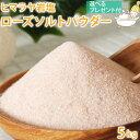 【送料無料】 ヒマラヤ岩塩 ローズソルト 5kg パウダータ...