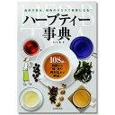 Book_herbteajiten