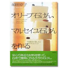 スタッフオススメ!手作り石鹸を始めるならまずはこの1冊から【ポストお届け可/50】 オリーブ...