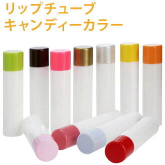 Lip tube candy color 1