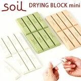 【ポストお届け可/25】 ドライングブロック ミニ soil [ソイル] 【イスルギ/drying block/乾燥剤/珪藻土/調湿】