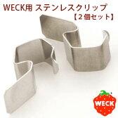 【ポストお届け可/1】 WECK[ウェック]用 ステンレスクリップ 2個セット 【キャニスター/保存容器】