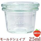 WECK [ウェック] ミニモールドシェイプ 25ml / MINI MOLD SHAPE WE-756 【保存容器/ガラスキャニスター】