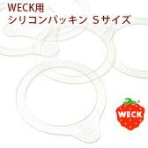 【ポストお届け可/1】 WECK[ウェック]用 シリコンパッキン 【キャニスター/保存容器】