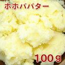 Jojoba_butter_100