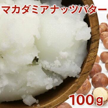【ポストお届け可/12】 マカデミアナッツバター 100g 【手作り石鹸/手作りコスメ/手作り化粧品】