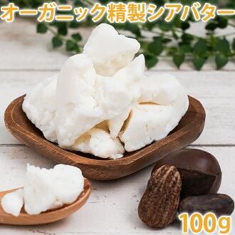 100 g of organic refinement shea butter Shea fat