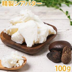 【ポストお届け可/12】 精製シアバター 100g シア脂 【手作り石鹸/手作りコスメ/手作り…