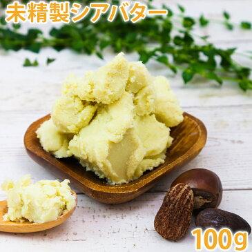 【ポストお届け可/12】 未精製シアバター 100g