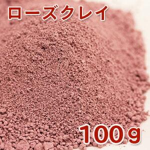 【ポストお届け可/16】 ローズクレイ 100g 【手作り石鹸/手作りコスメ/フェイスパック/アロマ/クレイセラピー】