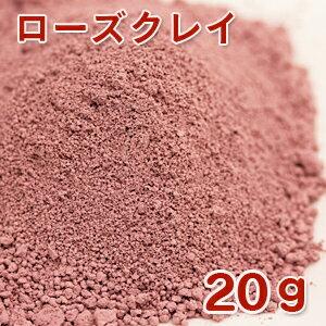 【ポストお届け可/3】 ローズクレイ 20g 【手作り石鹸/手作りコスメ/フェイスパック/アロマ/クレイセラピー】